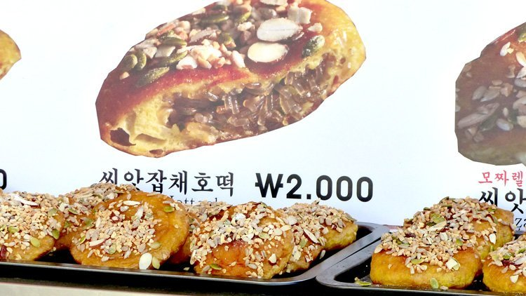 koreanisches Essen - Hotteok