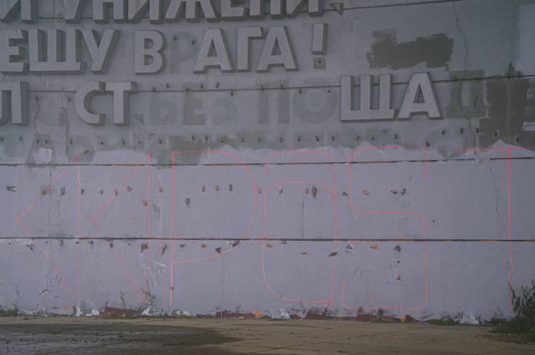 Größere Ansicht der Schrift am Eingang von Busludscha